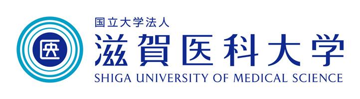 滋賀医科大学